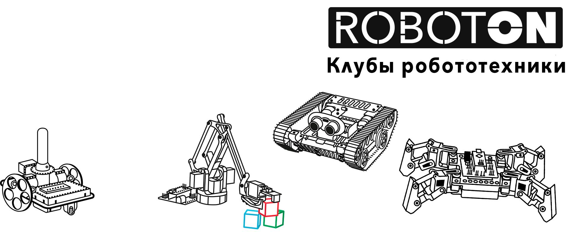 Запись в кружок робототехники